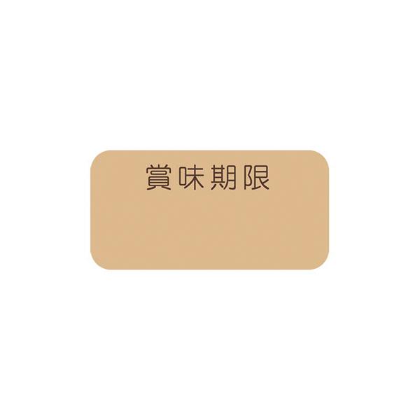 smj-007062291 タックラベル オープニング 大放出セール No.794 賞味 配送員設置送料無料 未晒 ECJ 12×24 1束