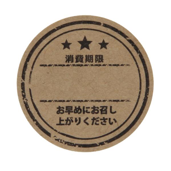 smj-007062303 タックラベル No.806 消費 ECJ 1束 φ34 国内正規品 未晒 オリジナル