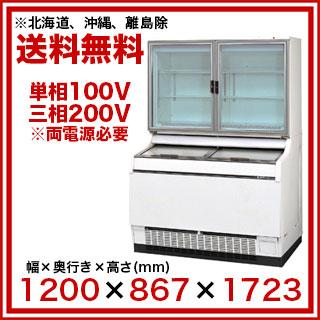 【業務用】サンデン 冷凍ショーケース デュアルタイプ gsr-d1203zb 【 メーカー直送/代引不可 】