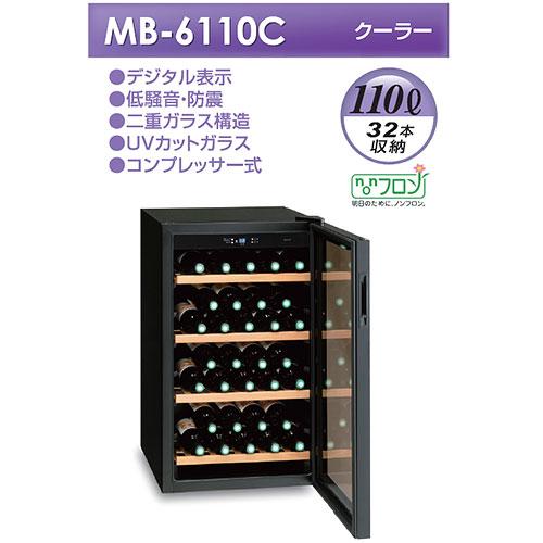 【業務用】三ツ星貿易 ワインクーラー 110L 32本収納 ブラック MB6110C MB-6110C 【 ワインセラー低騒音防震二重ガラス構造 】