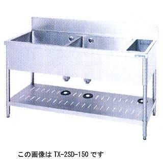 【業務用】タニコー tanico ダスト付二槽シンク[ダストカゴ付] TX-2SD-120 【 メーカー直送/代引不可 】