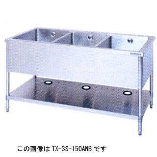 【業務用】タニコー tanico 三槽シンク[バッグガード無し] TX-3S-180ANB 【 メーカー直送/代引不可 】