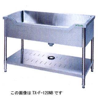 【業務用】タニコー tanico 舟形シンク[バッグガード無し] TX-F-120NB 【 メーカー直送/代引不可 】
