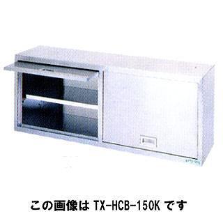 【業務用】タニコー tanico 吊戸棚[ケンドン式] TX-HCB-120K 【 メーカー直送/後払い決済不可 】