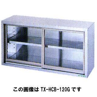 【業務用】タニコー tanico ガラス戸タイプ TX-HCB-150SG 【 メーカー直送/後払い決済不可 】