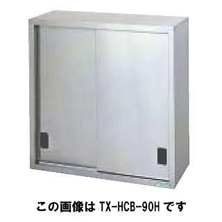 【業務用】タニコー tanico 吊戸棚 TX-HCB-180H 【 メーカー直送/後払い決済不可 】