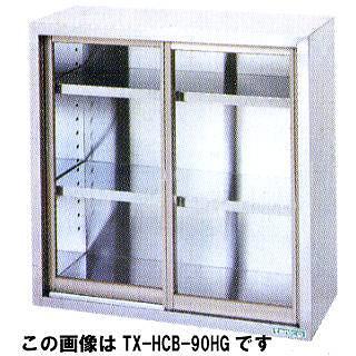 【業務用】タニコー tanico ガラス戸タイプ TX-HCB-180SHG 【 メーカー直送/後払い決済不可 】