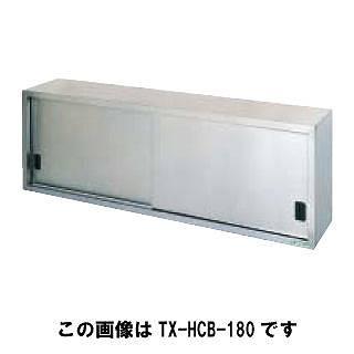 【業務用】タニコー tanico 吊戸棚 TX-HCB-75 【 メーカー直送/後払い決済不可 】