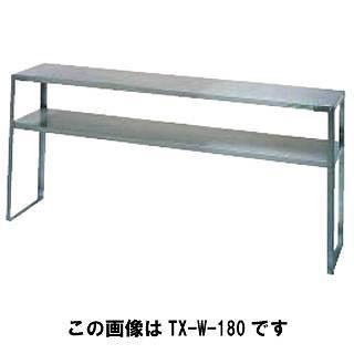 【業務用】タニコー tanico 二段棚 組立品 TX-W-180 【 メーカー直送/後払い決済不可 】