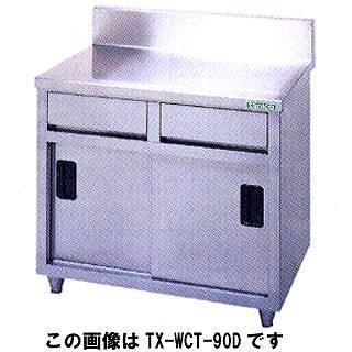 【業務用】タニコー tanico 引出付調理台 TX-WCT-120D 【 メーカー直送/代引不可 】
