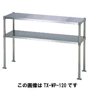 【業務用】タニコー tanico 二段棚[パイプ脚] 組立品 TX-WP-90 【 メーカー直送/後払い決済不可 】
