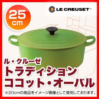ココット ル・クルーゼトラディション ココット・オーバル2502 25cm フルーツグリーン IH対応 正規日本仕様