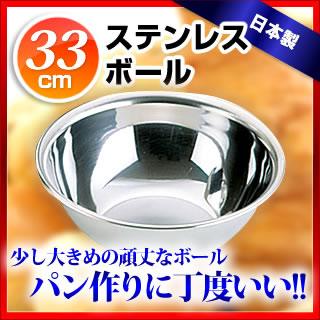 【まとめ買い10個セット品】(F)業務用 18-0ボール 33cm ECJ
