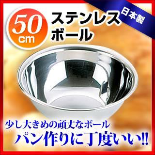 【まとめ買い10個セット品】(F)業務用 18-0ボール 50cm ECJ