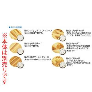 【 パスタマシーン 】TR-5用ダイス No.29セーダニ φ8.0mm 【 メーカー直送/代引不可 】