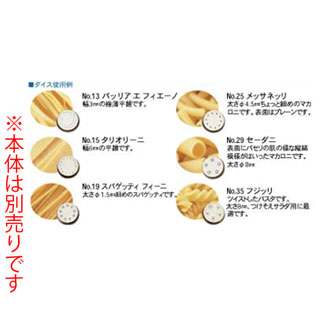 【 パスタマシーン 】TR-5用ダイス No.40ラ スフォーリア 麺帯幅210mm 【 メーカー直送/代引不可 】