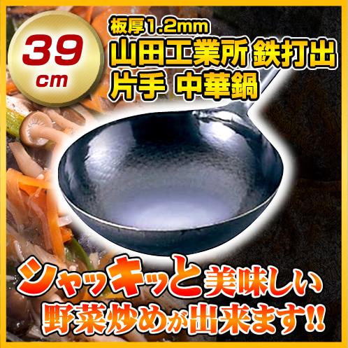 【まとめ買い10個セット品】山田 鉄 打出片手中華鍋(板厚1.2mm) 39cm
