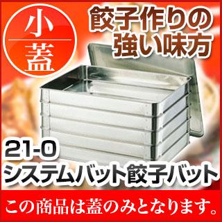 【まとめ買い10個セット品】21-0システムバット(餃子バット) 小用 蓋