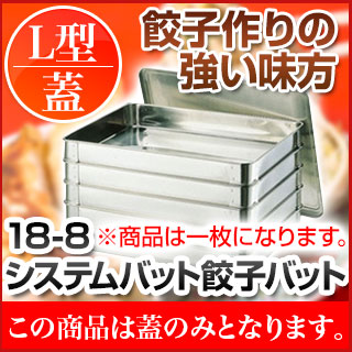 【まとめ買い10個セット品】『 餃子バット 調理バット 』 18-8 ステンレス製 システムバット[ 餃子バット ] L型 蓋