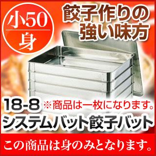 【まとめ買い10個セット品】『 餃子バット 調理バット 』 18-8 ステンレス製 システムバット[ 餃子バット ] 小50 身