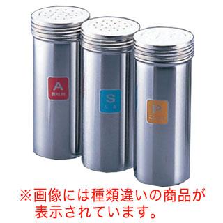 【まとめ買い10個セット品】『 調味料入れ 容器 調味缶 ステンレス 』TKG18-8ステンレス 調味缶 特大 N[のり]