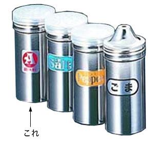 【まとめ買い10個セット品】SA18-8調味缶(PP蓋付) ロング A缶【 調味料入れ 容器 調味缶 ステンレス 】【 アクリル蓋付・調味料入れ 】 【ECJ】