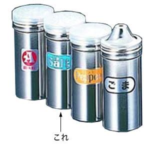【まとめ買い10個セット品】SA18-8調味缶(PP蓋付) ロング S缶【 調味料入れ 容器 調味缶 ステンレス 】【 アクリル蓋付・調味料入れ 】 【ECJ】