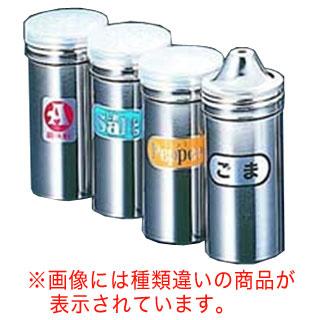 【まとめ買い10個セット品】SA18-8調味缶(PP蓋付) ロング F缶【 調味料入れ 容器 調味缶 ステンレス 】【 アクリル蓋付・調味料入れ 】 【ECJ】