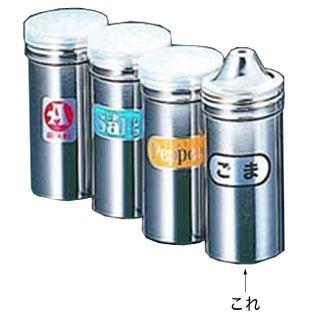 【まとめ買い10個セット品】SA18-8調味缶 ロング ごま缶【 調味料入れ 容器 調味缶 ステンレス 】 【ECJ】