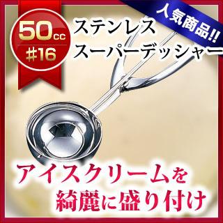 【まとめ買い10個セット品】18-8スーパーデッシャー ♯16 50cc 【ECJ】