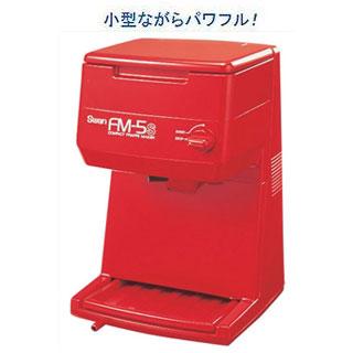 業務用かき氷機 スワン 電動式キューブアイスシェーバー FM-5S