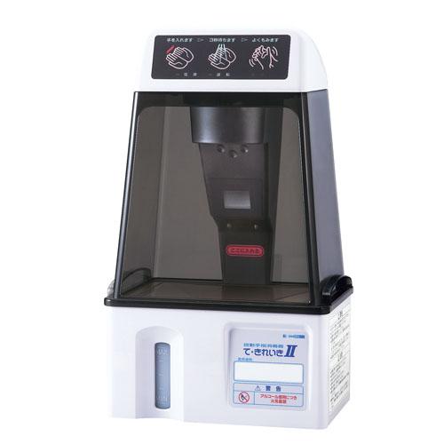 自動手指消毒器 て・きれいき TEK-103D 【ECJ】