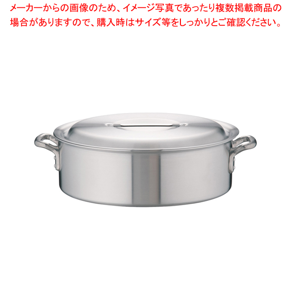 アルミDON外輪鍋 51cm【 外輪鍋 】 【ECJ】