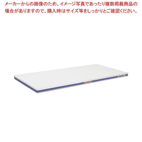 ポリエチレン・抗菌軽量おとくまな板 4層 900×450×H25mm 青【ECJ】【まな板 抗菌 業務用】