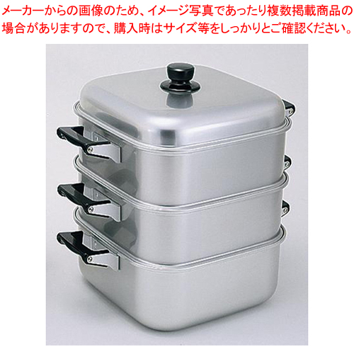 アルマイト角型蒸器 30cm 二重 【ECJ】