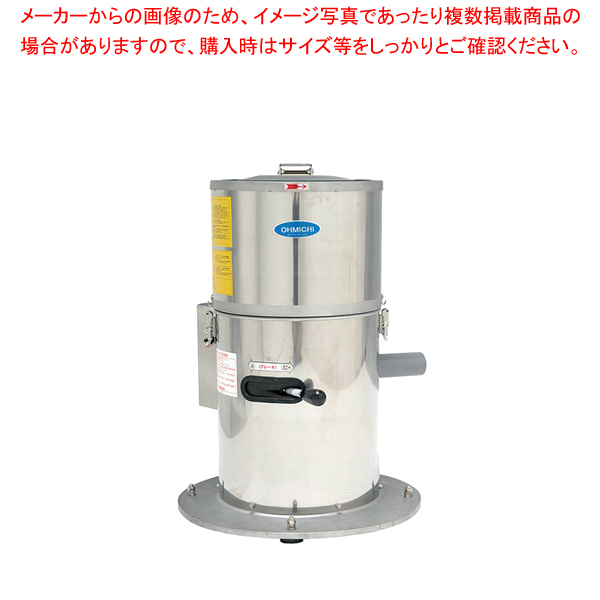 食品脱水機 OMD-10RY3【ECJ】【餃子絞り器】