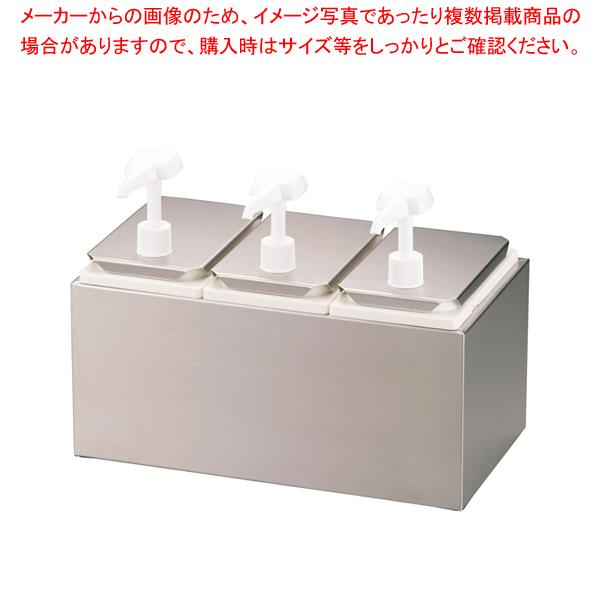 エコノミーポンプディスペンサー 3連 38503【 調味料入れ 容器 ディスペンサー 】 【ECJ】