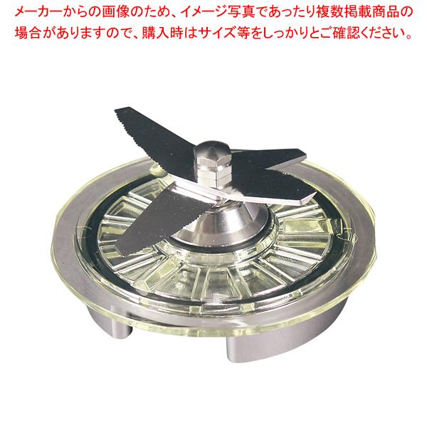 アサヒ スーパーブレンダーtiny用部品 カッター(ペースト刃用) 【ECJ】