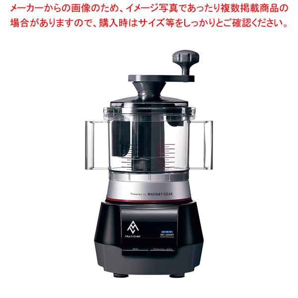 マルチシェフ フードプロセッサー MC-1000FPSR 【ECJ】
