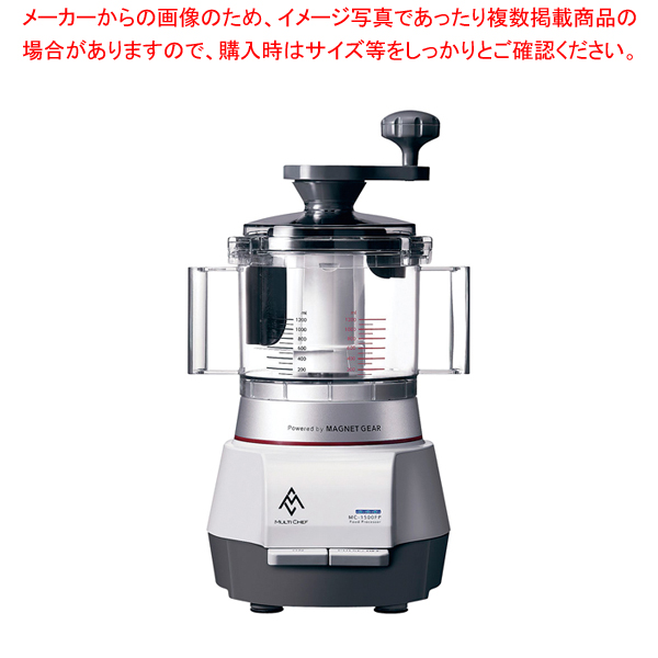 マルチシェフ MC-1500FPSR フードプロセッサー MC-1500FPSR【ECJ】, バイタミンワールド:d3dee9dd --- officewill.xsrv.jp