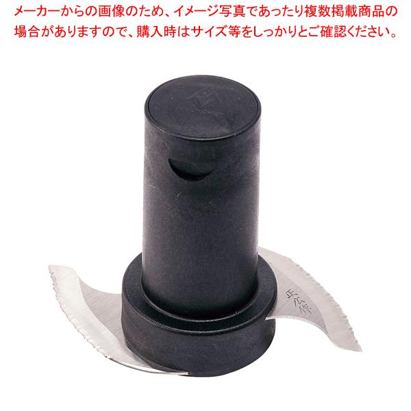 マルチシェフ フードプロセッサー用パーツ カッティングブレード 【ECJ】