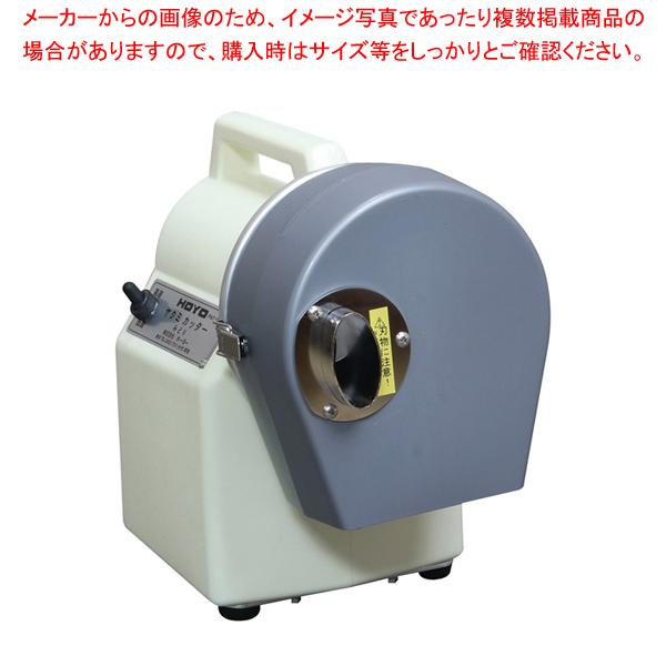 電動ヤクミカッターみどり MMC-100 【ECJ】【万能調理機 万能スライサー スライサー】
