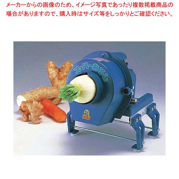電動スーパーオロシー 【ECJ】【千葉工業所】 【万能調理機 オロシ】