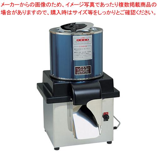 フードカッター FCM-2 【ECJ】【万能調理機 ミジン切】