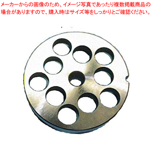 電動ミートチョッパーOMC-12・12C 部品 プレート16mm【ECJ】【メーカー直送/代金引換決済不可 業務用 器具 道具 小物 作業 調理 料理 調理】