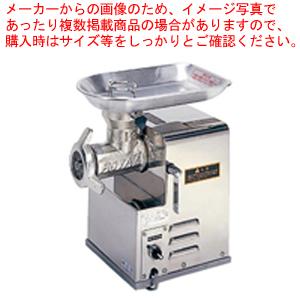 電動ミートチョッパー#12 VR-250DX 【ECJ】