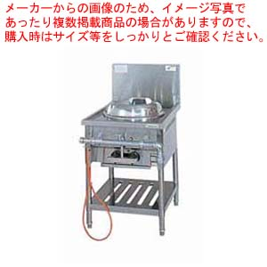 ガス中華レンジ(内部炎口式) VCR-55 LPガス 【ECJ】