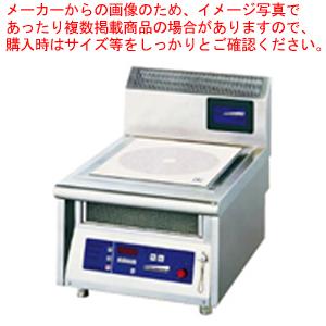 電磁調理器卓上タイプ MIR-3T【 メーカー直送/代引不可 】 【ECJ】