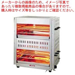 ガス赤外線上火式グリラーダブルタイプ AS-662 LPガス【 メーカー直送/代引不可 】 【ECJ】