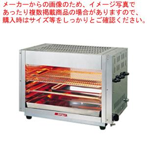 ガス赤外線上火式グリラーシングルタイプ AS-1031 LPガス【 メーカー直送/代引不可 】 【ECJ】